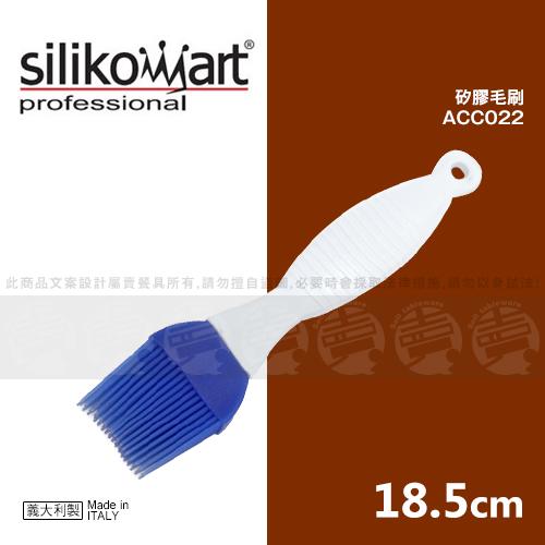 ﹝賣餐具﹞silikomart 矽膠毛刷 油刷 矽膠刷 調理刷 ACC022 /2110050505009