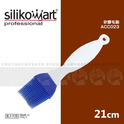 ﹝賣餐具﹞silikomart 矽膠毛刷 油刷 矽膠刷 調理刷 ACC023 /2110050505016