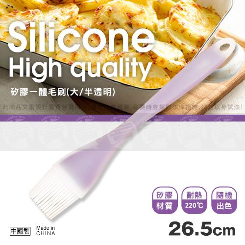 ﹝賣餐具﹞矽膠一體毛刷 矽膠刷 調理刷 (大/半透明/隨機出色) 2110050505023