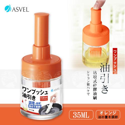 ﹝賣餐具﹞ASVEL 沾取式矽膠油刷 烘培刷 矽膠刷 2325 橘 / 白 2色可選