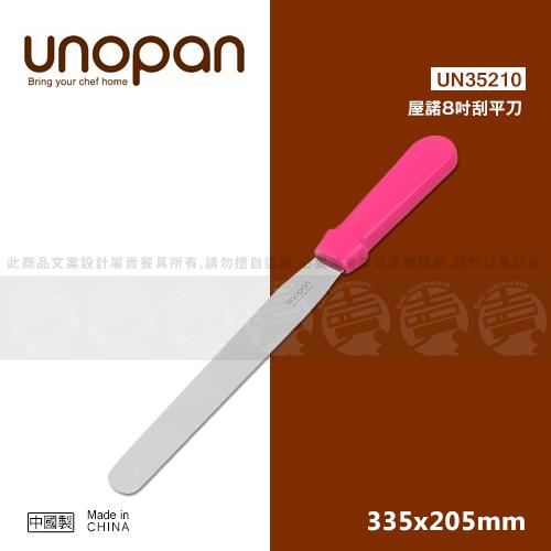 ﹝賣餐具﹞三能 UNOPAN 8吋刮平刀 抹平刀 抹刀 烘培刀 UN35210 /2110051233055