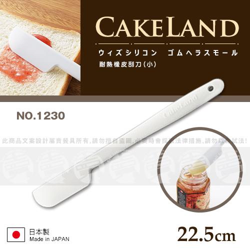 ﹝賣餐具﹞CakeLand 耐熱橡皮刮刀 (小) NO.1230 /2110051234786