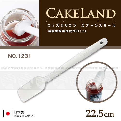 ﹝賣餐具﹞CakeLand 湯瓢型耐熱橡皮刮刀 (小) NO.1231 /2110051234793