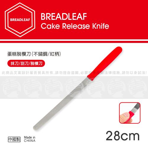 ﹝賣餐具﹞BreadLeaf 蛋糕脫模刀 塗抹刀 刮刀 抹平刀 (不鏽鋼/紅柄) 2110051236230