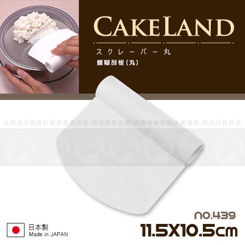 ﹝賣餐具﹞日本 CakeLand 麵糊刮板 切麵器 (丸) NO.439 /2110051260624