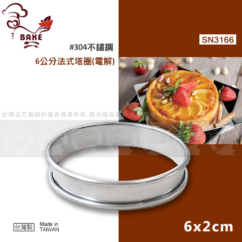 ﹝賣餐具﹞三能 6公分法式塔圈 派皮 慕斯 蛋糕框 (電解)SN3166 /2110051631929