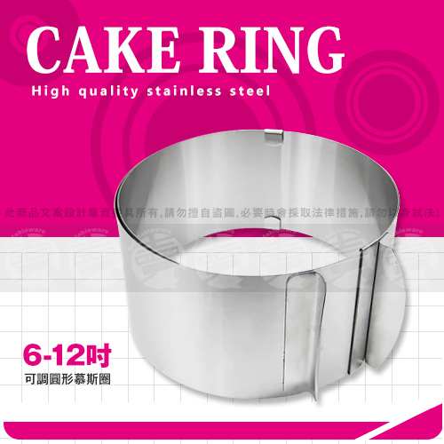 ﹝賣餐具﹞6-12吋 可調圓形慕斯圈 蛋糕模 2110051632759