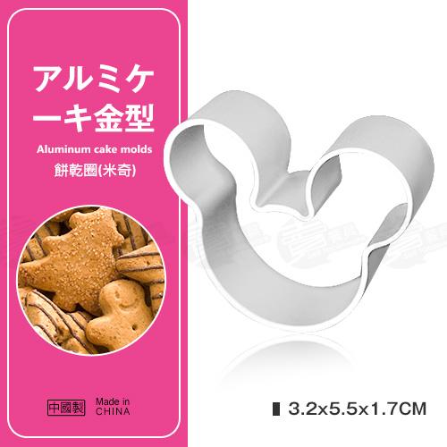 ﹝賣餐具﹞餅乾圈 餅乾模 (米奇) 2110051675237