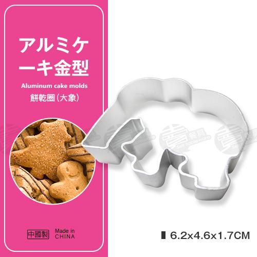 ﹝賣餐具﹞餅乾圈 餅乾模 幕斯模 黏土模 (大象/1入) /2110051675350