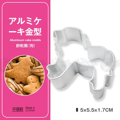 ﹝賣餐具﹞餅乾圈 餅乾模 幕斯模 黏土模 (狗/1入) /2110051675411