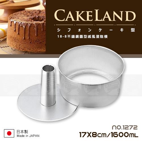 ﹝賣餐具﹞CAKELAND 17x8公分 圓型戚風蛋糕模 NO.1272 /2110051675527