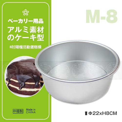 ﹝賣餐具﹞8吋 陽極活動蛋糕模  烤模 M-8  / 2110051690506