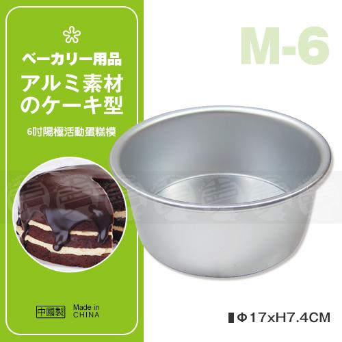 ﹝賣餐具﹞6吋 陽極活動蛋糕模 烤模 M-6 / 2110051690513