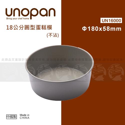 ﹝賣餐具﹞三能 UNOPAN 18公分 圓型蛋糕模 烤模 (不沾) UN16000 /2110051690859