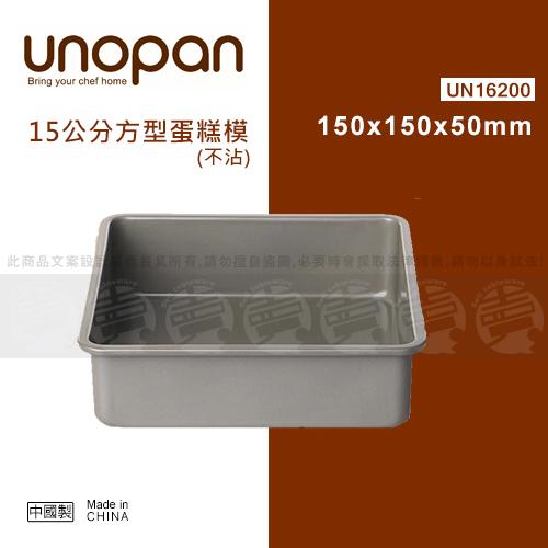 ﹝賣餐具﹞三能 UNOPAN 15公分方型蛋糕模 烤模 (不沾) UN16200 /2110051690926