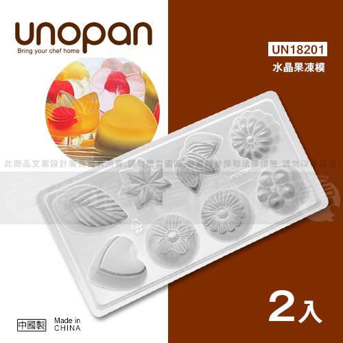 ﹝賣餐具﹞三能 UNOPAN 水晶果凍模 巧克力模(2入) UN18201 /2110051691350