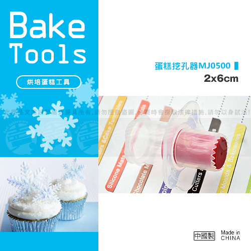 ﹝賣餐具﹞蛋糕挖孔器 杯子蛋糕 糕點去芯器 鬆餅 紅豆餅 2110051700007