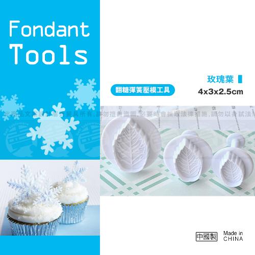 ﹝賣餐具﹞翻糖彈簧壓模工具 翻糖工具  蛋糕裝飾 彈簧壓模 黏土 (玫瑰葉) A103 /2110051700083