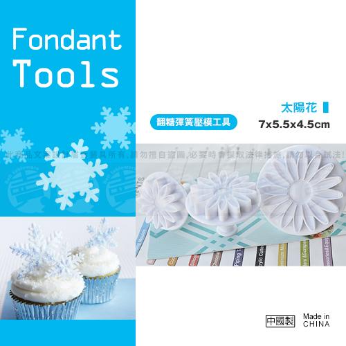 ﹝賣餐具﹞翻糖彈簧壓模工具 翻糖工具  蛋糕裝飾 彈簧壓模 黏土 (太陽花) A111 /2110051700120