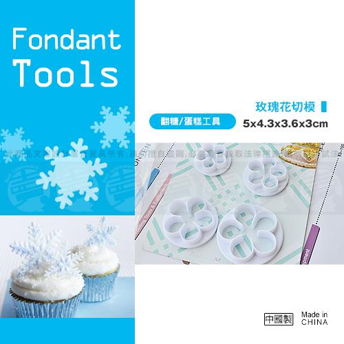﹝賣餐具﹞玫瑰花切模 翻糖 餅乾模 烘培模具 (4件組) A112-4 /2110051700144