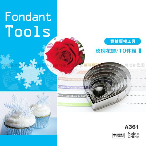 ﹝賣餐具﹞翻糖壓模工具 蛋糕裝飾 彈簧壓模 黏土(玫瑰花瓣/10件組) A361 /2110051700236