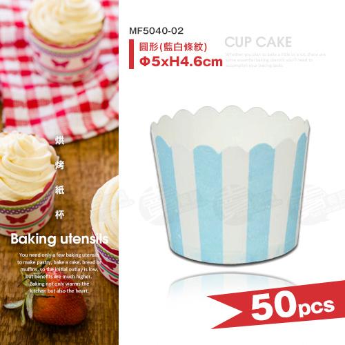 ﹝賣餐具﹞烘烤紙杯  紙模 杯子蛋糕 馬芬 (50入/藍白條紋)MF5040-02 /2110059810104