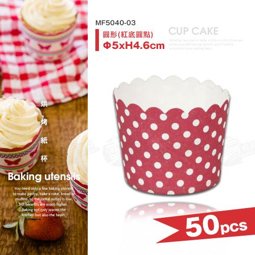﹝賣餐具﹞烘烤紙杯  紙模 杯子蛋糕 馬芬 (50入/紅底圓點)MF5040-03 /2110059810203