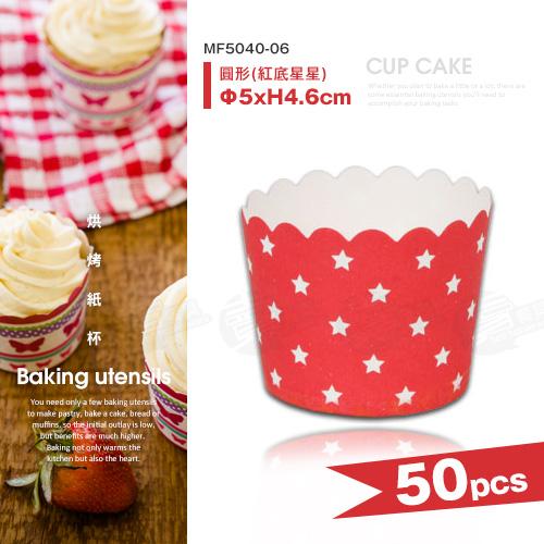 ﹝賣餐具﹞烘烤紙杯  紙模 杯子蛋糕 馬芬 (50入/紅底星星)MF5040-06 /2110059810401