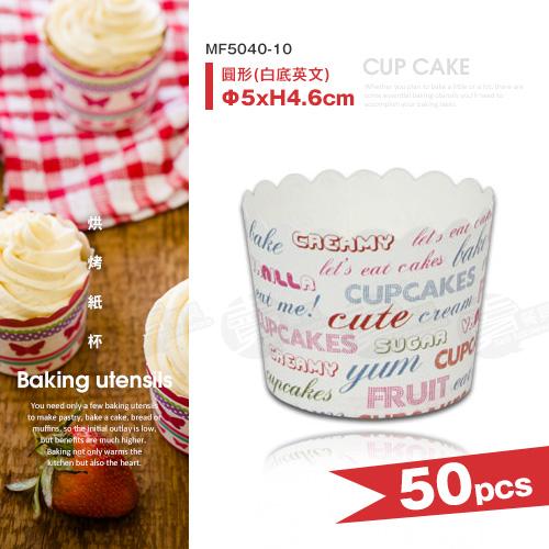 ﹝賣餐具﹞烘烤紙杯  紙模 杯子蛋糕 馬芬 (50入/白底英文)MF5040-10 /2110059810500