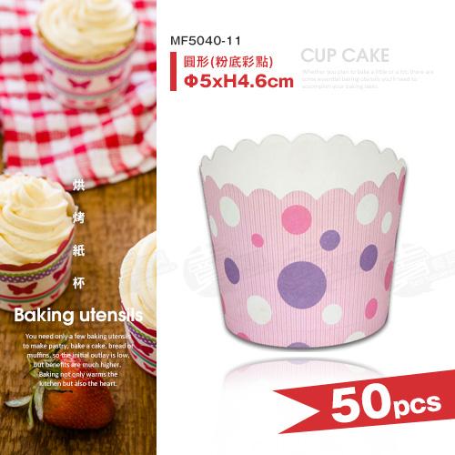 ﹝賣餐具﹞烘烤紙杯  紙模 杯子蛋糕 馬芬 (50入/粉底彩點)MF5040-11 /2110059810609