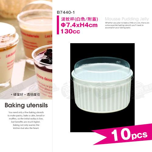 ﹝賣餐具﹞130cc 白色波紋杯  布丁杯 甜品杯 奶酪杯 果凍杯 (10入/附透明蓋)2110059812306