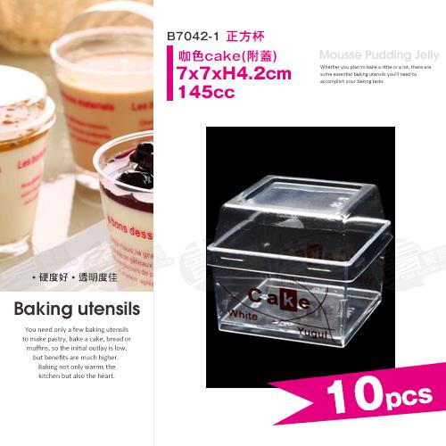 ﹝賣餐具﹞145cc 正方杯 布丁杯 甜品杯 奶酪杯  (10入/咖色cake/附透明蓋)2110059813105