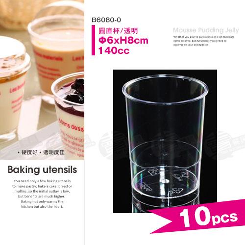 ﹝賣餐具﹞140cc 圓直杯 布丁杯 甜品杯 奶酪杯 果凍杯 (10入/透明)2110059813303