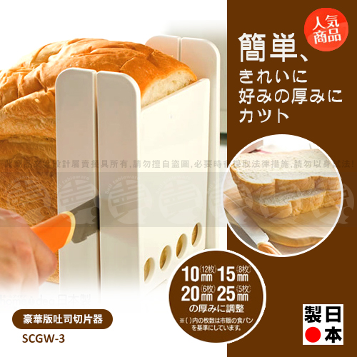 ﹝賣餐具﹞日本製 豪華版 吐司切片器 切割器 SCGW-3 /2110059902304