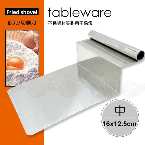 ﹝賣餐具﹞16x12.5公分 煎刀 切板 白鐵刮刀 不鏽鋼切刀 切麵刀 (中)/ 2120011500202