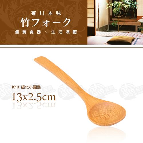 ﹝賣餐具﹞菊川本味 13公分 碳化大圓匙 湯匙 天然竹 餐具 K13 / 2120052803003 (5入)