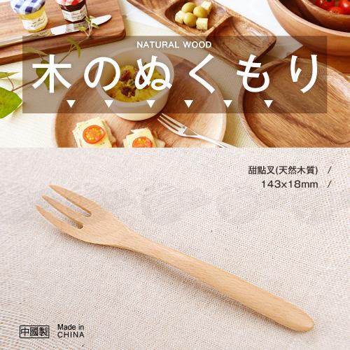 ﹝賣餐具﹞甜點叉 木叉 水果叉 叉子 (天然木質) / 2120052804628