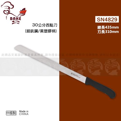 ﹝賣餐具﹞三能 30公分 西點刀 蛋糕刀 (鉬釩鋼/黑塑膠柄) SN4829 /2127012503812