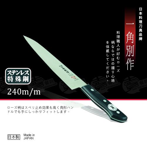 ﹝賣餐具﹞240mm 日本 一角別作 牛刀 料理刀   YG-005 / 2127100102101