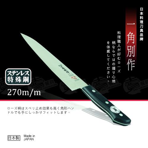 ﹝賣餐具﹞270mm 日本 一角別作 牛刀 料理刀   YG-006 / 2127100102200