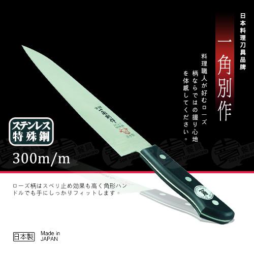 ﹝賣餐具﹞300mm 日本 一角別作 牛刀 料理刀   YG-007 / 2127100102309