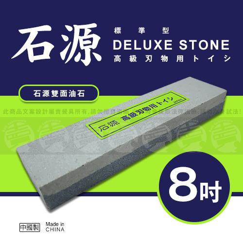 ﹝賣餐具﹞8吋 石源雙面油石 油石 磨刀石 (320/120) 2127300102611