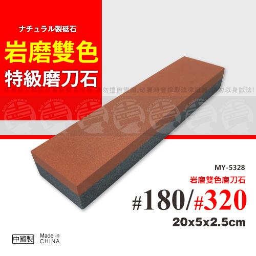 ﹝賣餐具﹞岩磨雙色磨刀石  油石 磨刀石 MY-5328 / 2127300104011