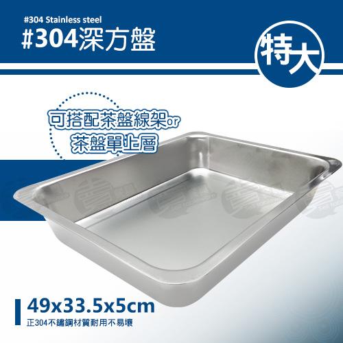 ﹝賣餐具﹞正304 特大深方盤 不鏽鋼盤 餐具架 瀝水架 / 2130011500201