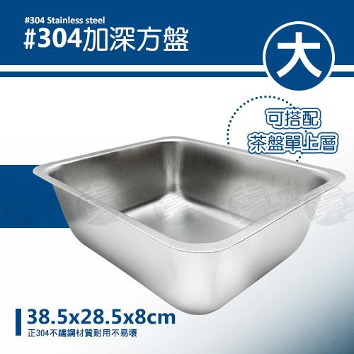 ﹝賣餐具﹞正304 大加深方盤 不鏽鋼盤 餐具架 瀝水架 (8公分) / 2130011502304