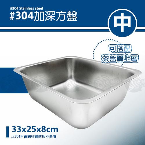 ﹝賣餐具﹞正304  中加深方盤  不鏽鋼盤 餐具架 瀝水架  (8公分) /2130011502502