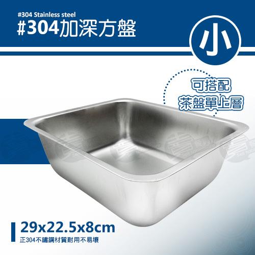 ﹝賣餐具﹞正304  小加深方盤  不鏽鋼盤 餐具架 瀝水架  (8公分) / 2130011502601