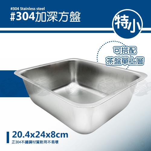 ﹝賣餐具﹞正304  特小加深方盤  不鏽鋼盤 餐具架 瀝水架  (8公分) / 2130011502700