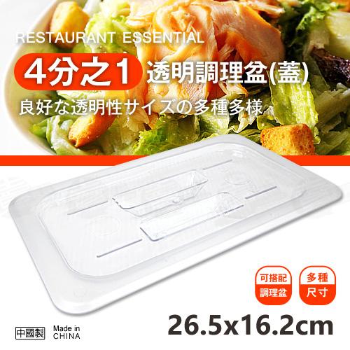 賣餐具﹞1/4 透明調理盆 沙拉盆 調理盒 (蓋) 0003 / 2130012022429