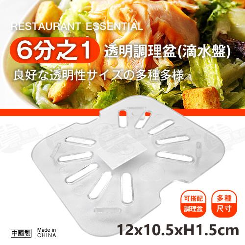 ﹝賣餐具﹞1/6 透明調理盆 沙拉盆 調理盒 (滴水盤/瀝水盤) 0111 / 2130012024218
